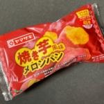 ヤマザキの『焼き芋風味メロンパン』がサツマイモの甘味で超おいしい!