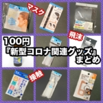100円の『新型コロナウイルス関連グッズ』まとめ!飛沫感染・接触感染の対策に!