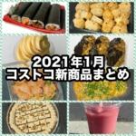 コストコの2021年1月の新商品まとめ!
