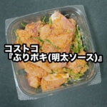 コストコの『ぶりポキ(明太ソース)』がピリッと辛くて超おいしい!