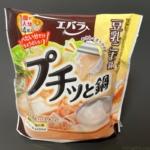 エバラの『プチッと鍋 豆乳ごま鍋』 がまろやかクリーミーで超おいしい!