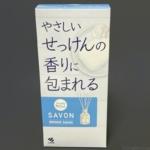 小林製薬の『Sawaday香るStickサボン(やさしい石鹸の香りに包まれる)』が優しい香りで良い!