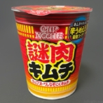 日清食品の『カップヌードル 謎肉キムチ』が辛さと謎肉で美味しい!