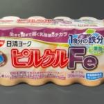 日清ヨークの『ピルクル鉄分』が飲み切りサイズの鉄分入りで美味しい!