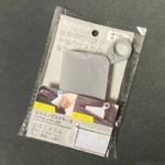 100円の『シリコンマスクケース』が小さく折り畳めて煮沸殺菌可能な携帯ケース!