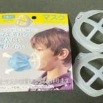 100円の『マスクインナーカバー2P(小さめ)』が子供用サイズでマスクに空間を作る!