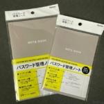100円の『パスワード管理ノート』がシンプルでパスワードの記録に便利!