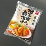 冷凍食品の『華味鳥 柚子ぽん唐揚げ』が柔らかい鶏肉に柚子の味で超おいしい!