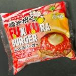 ヤマザキの『福を招く ふっくらバーガー 完熟トマト風味ソース&マヨネーズ』が美味しい!
