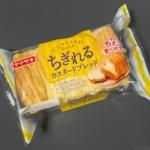 ヤマザキの『ちぎれるカスタードブレッド』が甘みが折り込まれて超おいしい!