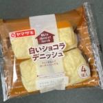 ヤマザキの『白いショコラデニッシュ』がチョコの甘味で美味しい!
