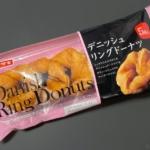 ヤマザキの『デニッシュリングドーナツ5個入』がやさしい甘さで超おいしい!