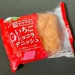 ヤマザキの『いちごショコラデニッシュ』が板チョコと甘さ控えめのパン生地で美味しい!