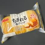 ヤマザキの『ちぎれる塩ブレッド』がマーガリンの風味で超おいしい!