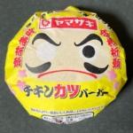 ヤマザキの『チキンカツバーガー』が合格祈願の黄色いダルマ!