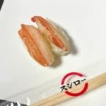 スシローの『ボイル本ずわい蟹2貫』が100円で超おいしい!