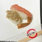 スシローの『大型生本ずわい&蟹かに味噌和え』が大きなカニで超おいしい!
