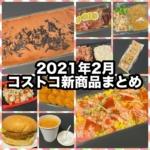 コストコの2021年2月の新商品まとめ!