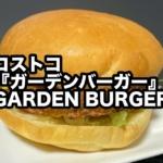 コストコの『ガーデンバーガー』が大豆の野菜パティで超おいしい!