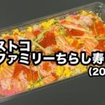コストコの『ファミリーちらし寿司(2021)』が蟹!サーモン!イクラが乗って超おいしい!