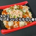 コストコの『サーモンいくらちらし寿司』がホタテにスモークサーモンで超おいしい!