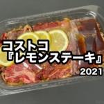 コストコの『レモンステーキ(2021)』が牛肉とレモンの酸味で超おいしい!