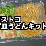 コストコの『皿うどんキット』が揚げ麺にエビ!野菜!豚肉入りあんかけで超おいしい!