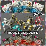 プチブロック『ROBOT BUILDER'S』まとめ!