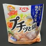 エバラの『プチッと鍋 丸鶏 塩ちゃんこ鍋 6個』が透明なダシが野菜とお肉に合って美味しい!
