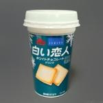 森永乳業の『白い恋人 ホワイトチョコレートドリンク』が濃厚な甘味で超おいしい!