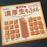 オハヨー乳業の『Ricco濃厚生キャラメル』が冷凍な柔らか生キャラメルで超おいしい!