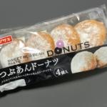 ヤマザキの『つぶあんドーナツ 4個入』が餡こと粉砂糖で超おいしい!