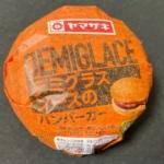 ヤマザキの『デミグラスソースのハンバーガー』がケチャップも入って超おいしい!