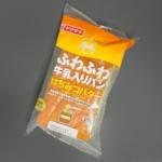 ヤマザキの『ふわふわ牛乳入りパン(はちみつバター)』が蜂蜜の甘さで超おいしい!