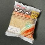 ヤマザキの『ランチパック サラダチキン(トマトソース)全粒粉入りパン』が軽食にピッタリで超おいしい!