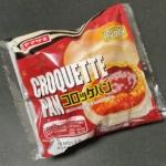 ヤマザキの『コロッケパン』がジャガイモのコロッケとふわふわバンズで超おいしい!