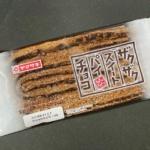 ヤマザキの『ザクザクスイートパイ(チョコ)』が大きなパイ風パンで美味しい!
