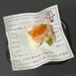 スシローの匠の一皿『始まりの皿インパクト甘海老』が海老ジュレの濃厚な旨味で超おいしい!