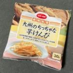 コープの『九州のちっちゃな芋けんぴ 30g×8袋入』がサクサク甘くて超おいしい!