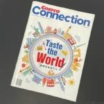 コストコの『コストコ コネクション MARCH 2021 Taste the World』が世界の食べ物特集で楽しい!