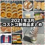 コストコの2021年3月の新商品まとめ!