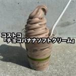 コストコの『チョコバナナソフトクリーム』が超おいしい!