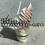 コストコの『ミックスソフトクリーム(北海道ミルク&チョコレートバナナ)』が2色で超おいしい!