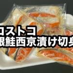 コストコの『銀鮭西京漬け切身9切入』が味噌の味付けで超おいしい!