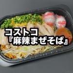 コストコの『麻辣まぜそば』が麺!焼豚!ネギにピリ辛ソースで超おいしい!