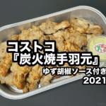 コストコの『炭火焼手羽元 ゆず胡椒ソース付き(2021)』が炭火とピリ辛で超おいしい!