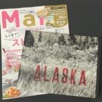 コストコの『Mart (マート) 2021年5月号』はアラスカのエコバッグ付き!