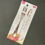 ダイソーの『匠の技 パスタを美味しく食べるフォーク』が波状のパスタ専用で使いやすい!