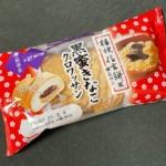 神戸屋の『桔梗信玄餅風黒蜜きなこクロワッサン』が黒蜜の甘さで超おいしい!