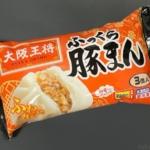 大阪王将の冷凍『ふっくら豚まん』が具たっぷりで超おいしい!